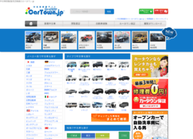 cartown.jp