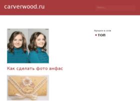 carverwood.ru