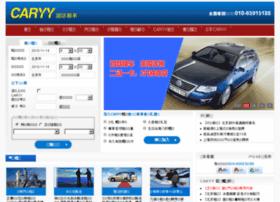 caryy.com