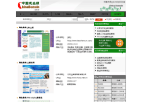 case.chinadomain.com.cn