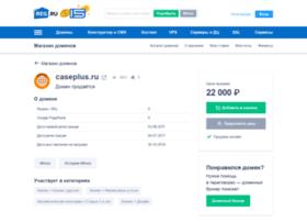 caseplus.ru