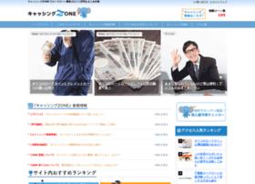cashing-zone.jp