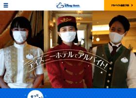 casting.disneyhotels.jp