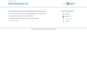 catalog.promokodra.ru