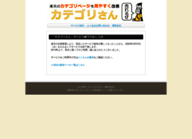 category.ec-tools.jp