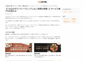 catering.gnavi.co.jp