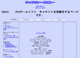catherine.maru1244.jp