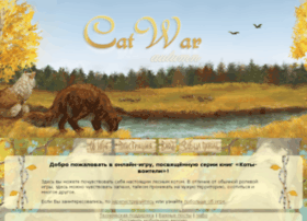 catwar.su