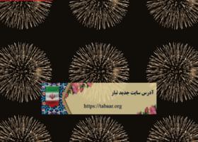 cb2.tabaar.com