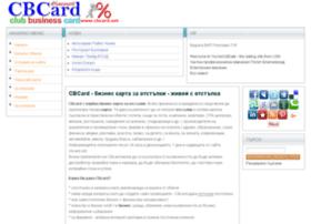 cbcard.net