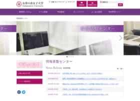 cc.ocha.ac.jp
