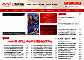 ccas.com.cn