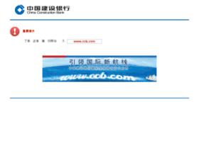 ccb.com.cn