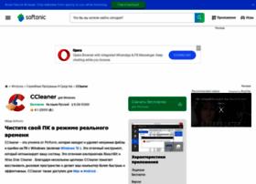 ccleaner.ru.softonic.com