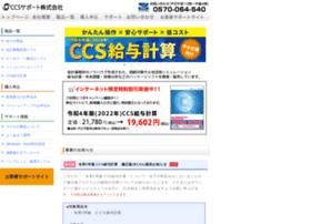 ccss.co.jp