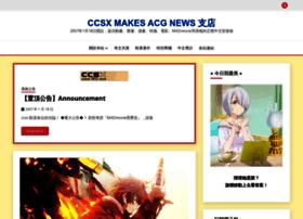 ccsx.tw