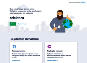 cdelat.ru