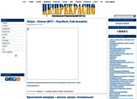 ceprekrasno.com.ua