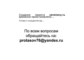 ceremony.ru