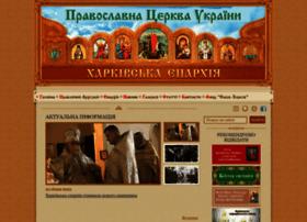 cerkva.kharkov.ua