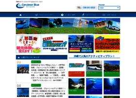 cerulean-blue.co.jp