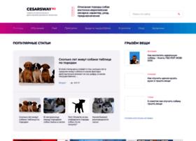 cesarsway.ru