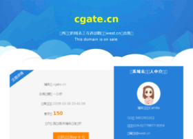cgate.cn