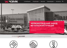 cgzmk.com.ua