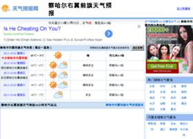 chahaeryouyiqianqi.tqybw.com