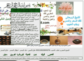 chaikh.allahmountada.com