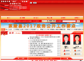 chaling.gov.cn