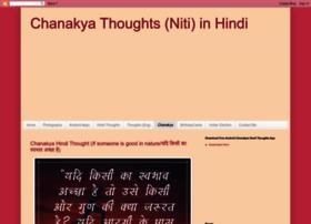 chanakya.arvindkatoch.com