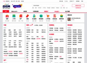 changchun.baixing.com