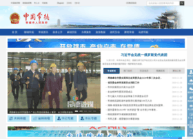 changde.gov.cn