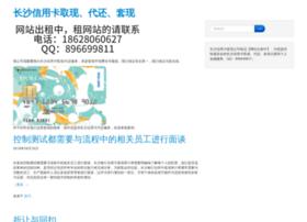 changshaxinyongkataoxian.com