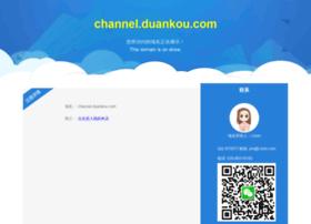 channel.duankou.com