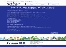 channel.hta.co.jp