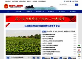 chaohu.gov.cn