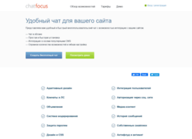 chatfocus.com