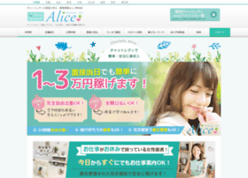 chatlady-alice.com