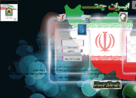 chatroom-iran.ir