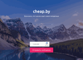 cheap.by
