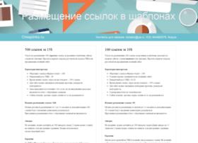 cheaplinks.ru