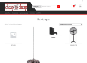 cheaptocheap.gr