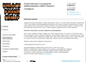 cheapunlock-online.com