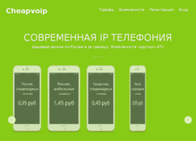cheapvoip.ru