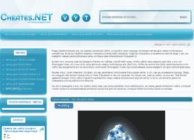 cheates.net