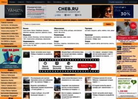 cheb.ru