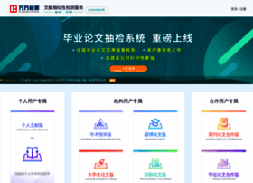 check.wanfangdata.com.cn