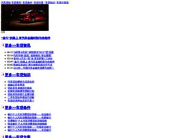chedai.xgo.com.cn